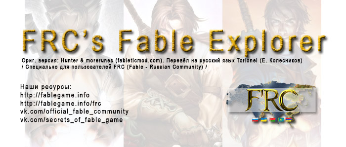 FRC's Fable Explorer (RUS)